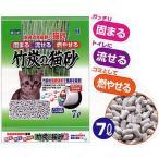 ボンビアルコン 竹炭の猫砂 7L