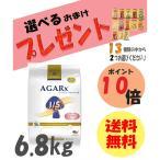 アーテミス アガリクスI/S 小粒 6.8kg【納豆菌ふりかけ80g☆プレゼント☆】ARTEMIS AGARx 正規品 アメリカ製 ケイエムテイ