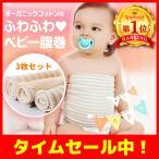 腹巻 ベビー腹巻 はらまき 寝冷え対策 新生児 綿 ベビー 赤ちゃん コットン 冷え対策 3枚セット 伸びる 伸縮性 あたたかい オールシーズン セット