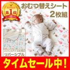 おむつ替えシート オムツ替えシート 防水 デザイン マット ベビー 赤ちゃん おむつ替えマット おむつ替え オムツ替え 2枚セット 50*70