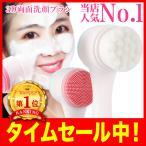 洗顔ブラシ シリコン マッサージ 毛穴 黒ずみ クレンジング 洗面用具 やわらかい毛 美容器具 手動  深層洗浄  両面ブラシ