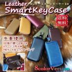 キーケース スマートキー レディース メンズ シンプル カード 収納 多機能 本革 レザー 6連 キーケース かわいい