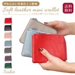 財布 ミニ財布 コインケース 小銭入れ L字ファスナー 本革  レザー レディース 小さい コンパクト 小型財布 カード入れ