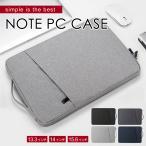 ノートパソコンケース ノートパソコン ケース パソコンバッグ PC PCケース 13.3インチ 14インチ 15.6インチ インナーケース Macbook surface タブレット ipad