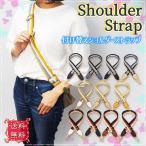 ショルダーストラップ バッグ カバン ショルダーベルト 肩紐 単品 付け替え かわいい おしゃれ ストラップ ベルト 肩掛け 長さ調整