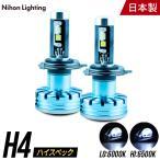 日本製 LEDヘッドライト  H4 Lo:6000K Hi:6500K 車検対応 日本製