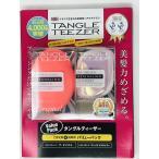 TANGLE TEEZER タングルティーザー 自宅用&携帯用 バリューパック ピンクシェル&ピーチオレンジ