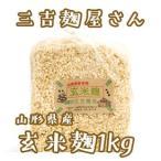 玄米麹1kg(三吉麹屋)