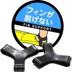 ◎●AQA FIN SUPPORT トレーニングフィン用 フィンサポート KF2907