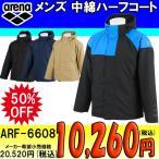 ●◎【送料無料 50%OFF】 arena(アリーナ)  メンズ中綿コート ARF-6608