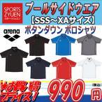 【エントリーでP6倍!】●◎【 52%OFF SSS〜XAサイズ】 arena(アリーナ) メンズボタンダウン ポロシャツ ARN-2308 ドライメッシュ