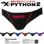 ◎■17春夏モデル arena(アリーナ) FINA承認マーク付き メンズリミック ARN-7023M X-PYTHON2