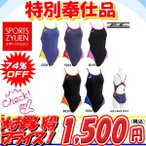 ◎16秋冬カラー asics(アシックス) レディース練習用水着 Power Suits ASL802 マイティカット リピーテクス2