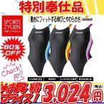 【55%OFF】◆16春夏モデル廃盤カラーJaked(ジャケッド) FINA承認モデル!! EXPERT TYPE2 820037J ジュニアワンピース
