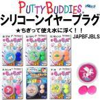 ●エントリージャパン シリコーンイヤープラグ パティバディーズ JAPBFJBLS
