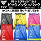 【クーポンで¥5400以上送料無料!】●TYR(ティア) MESH EQUIPMENT BAG ビッグメッシュバッグ LBD2