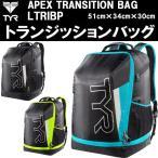 【クーポンで¥5400以上送料無料!】●TYR(ティア)APEX TRANSITION BAGリュックLTRIBP
