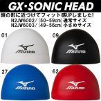 【全品ポイント10倍】●MIZUNO 【GX SONIC HEAD 】シリコーンキャップ★N2JW6002-N2JW6003