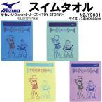 MIZUNO ミズノ Disney Finding NEMOスイムタオル N2JY9080