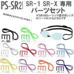 ●SWANS(スワンズ) SRX,SR1専用 ゴーグル替えパーツセット PS-SR2