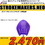 ●◎soltec(ソルテック)STROKE MAKERS NEOストロークメーカー(0/パープル) S2013130