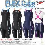 11/17 20時から◎□□17年秋冬 スピードレディース競泳水着 スパッツタイプ FINA承認 SD47H032 FLEX Cube