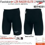 ◎■17春夏継続モデル speedo FINA承認! メンズジャマー FASTSKIN LZR RACER ELITE2★SD74C01/SD75C21★返品・交換不可商品