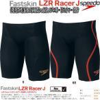 ●◎ ■ 【ポイント10倍】16FW 継続モデル ★ speedo FINA承認 ★ Fastskin LZR Racer J ★ メンズジャマー ★ SD76C01 ★ 【返品・...