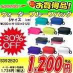 【クーポンで¥5400以上送料無料!】●speedo(スピード) マルチウォータープルーフバッグS SD92B20