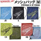 【GW特別SALE中】●speedo(スピード)メッシュバッグMSD96B07