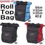 【クーポンで¥5400以上送料無料!】●speedo(スピード)ロールトップバッグ ROLL TOP BAG SD96B51