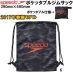 【クーポンで¥5400以上送料無料!】●17秋冬継続モデル speedo(スピード) ポケッタブルジムサック SD97B29