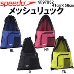 ●17秋冬継続モデル speedo(スピード) メッシュリュック SD97B32