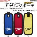 ◎●スピード キャリングポーチ SD97B36