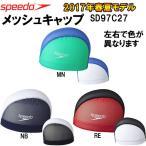 【クーポンで¥5400以上送料無料!】●speedo(スピード)メッシュキャップ SD97C27