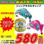 Yahoo!スポーツジュエン Yahoo!店●【厳選お買い得商品】 SWIM EGG(スイムエッグ) ジュニアキャップタオル SE-1403