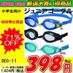 ●【厳選お買い得商品】 SWIM EGG(スイムエッグ) ジュニアクッションゴーグル SI-SEG11