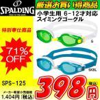 Yahoo!スポーツジュエン Yahoo!店●【厳選お買い得商品】 SPALDING(スポルディング) ジュニアクッションゴーグル SPS-125