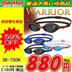Yahoo!スポーツジュエン Yahoo!店●【厳選お買い得商品】スワンズ デザイナースタイル WARRIOR クッションゴーグル SR-700N