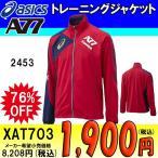 ●★ASICS(アシックス)【S〜Oサイズ】★A77シリーズ★トレーニングジャケットXAT703