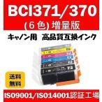BCI371/370 6色 大容量 Canon キャノン 高品質 互換インク PIXUS TS9030/TS8030/MG7730F/MG7730/MG6930