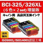 BCI-325/326 Canon(キャノン)用 高品質互換インク【6色×2セット】 BCI325 (BK) + BCI326 (BK/C/M/Y/GY)  機種:MG8230/MG8130/MG6230/MG6130