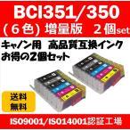 2個セット  BCI351/350 Canon キャノン 高品質 互換インク6色大容量 MG7530F/7530/7130/6730/6530/6330/5630/5530/5430/MX923/ iP8730/iP7230/iX6830