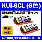 Yahoo!笑顔.comお得な2個セット KUI-6CL EPSON(エプソン)高品質互換インク 6色 ( BK / C /M /Y / LC / LM ) EP-879AB/879AR/879AW/880AW/880AB/880AR/880AN