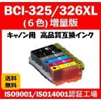 BCI-325/326 Canon(キャノン)用 高品質互換インク 6色 BCI325 (BK) BCI326 (BK/C/M/Y/GY) MG8230 MG8130 MG6230 MG6130