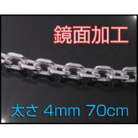 4面カットあずきチェーン(L)70cm太さ4mm長めロング シルバー925ネックレス