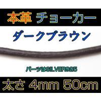 レザーチョーカー濃茶4mm50cm/本革