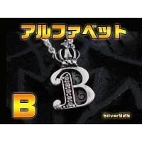 クラウン付きアルファベットCZ B シルバー925 銀イニシャルペンダント