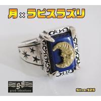 (GV)ラピスラズリと三日月の指輪SV+B 星天然石 メイン|0001pppcom