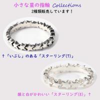 スターリング(7) メイン スター 星 指輪 リング シルバー925製 銀|0001pppcom|07